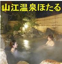 ☆山江温泉ほたる