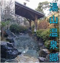 ☆湯山温泉郷☆
