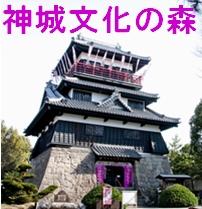 ☆神城文化の森☆