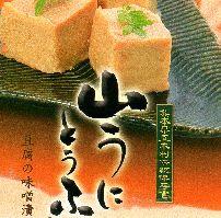 やまうに豆腐