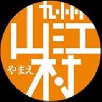 九州山江村